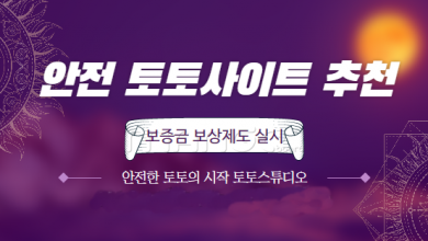 Photo of How to Choosing the Right Korea Online Sportsbook (토토사이트) for Your Betting Activities