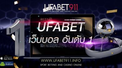 Photo of Is betting on the UFABET911 site the right decision to improve your betting skill?